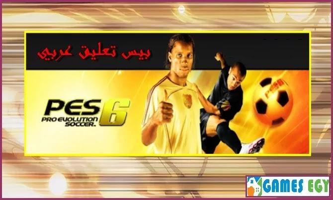 تنزيل لعبة بيس Pro Evolution Soccer 6