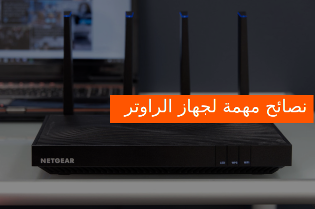 فضيحة لكل الشركات الموزعة للانترنت في العالم router سبب ضعف صبيب الانترنت
