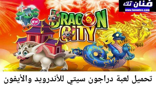 تحميل دراغون سيتي 2021 Dragon City APK v12.3.3 اخر تحديث لهواتف الاندرويد والايفون