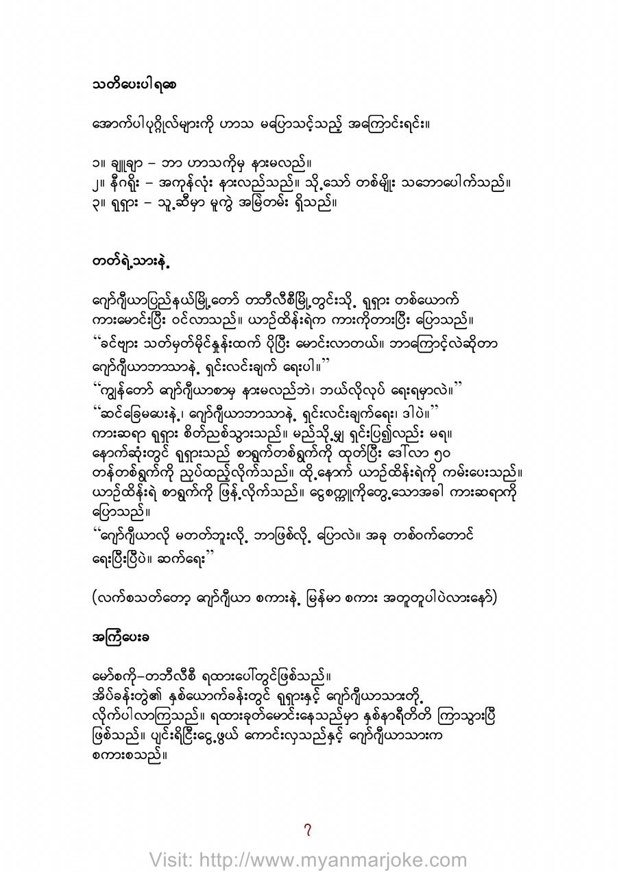 Be Aware, myanmar jokes