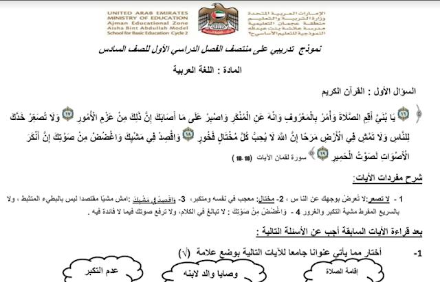 امتحان الصف السادس عربي