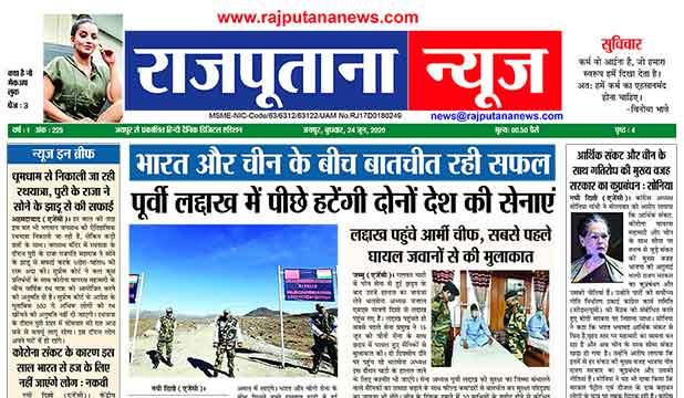 राजपूताना न्यूज़ ई पेपर 24 जून 2020 राजस्थान डिजिटल एडिशन