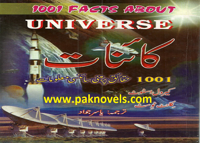 1001 Facts About Universe