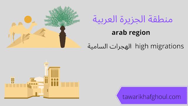 منطقة الجزيرة العربية - arab region