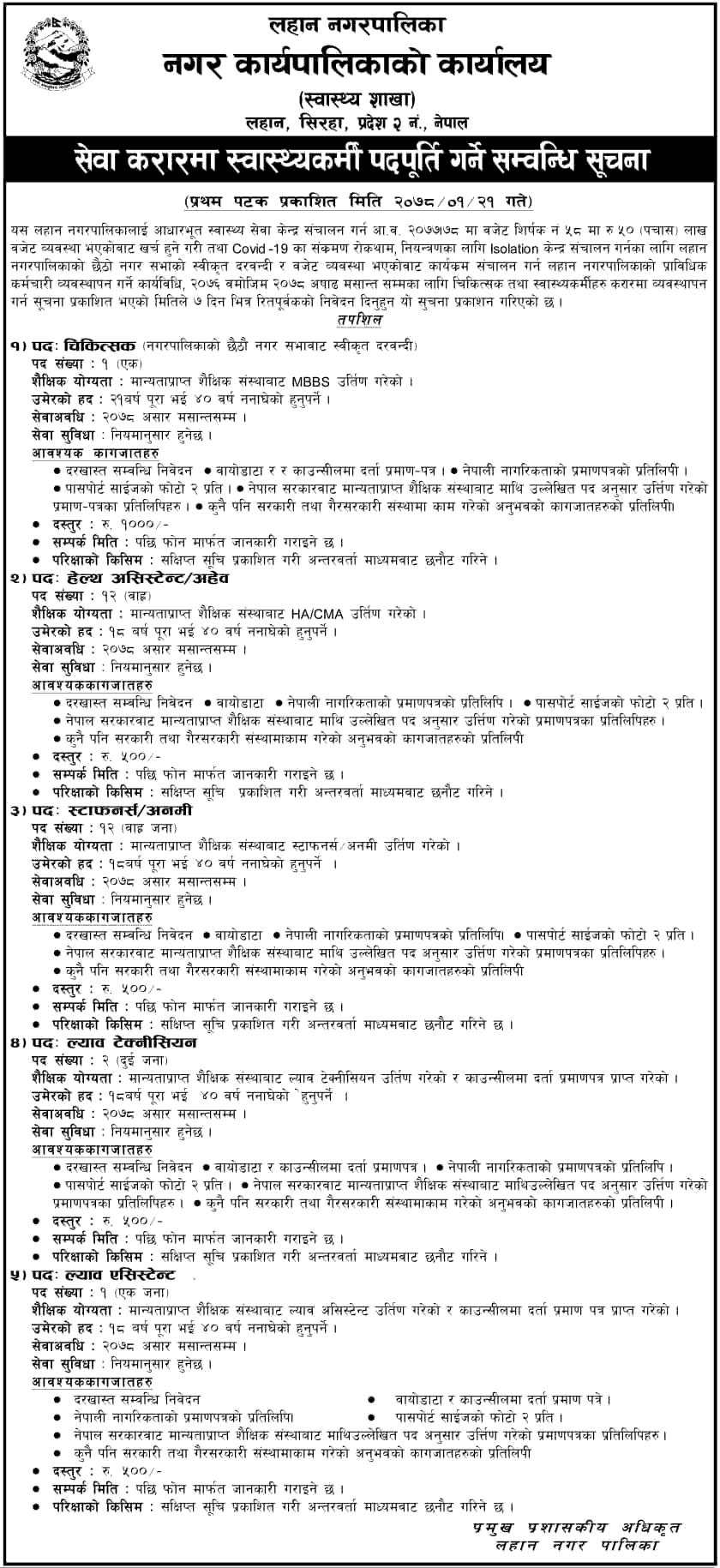 Lahan Municipality Siraha Vacancy Announcement