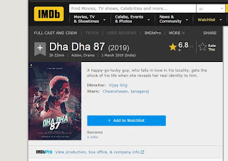 Tamil-Movie-Dha-Dha-87-Downloader