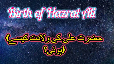 birth of hazrat ali