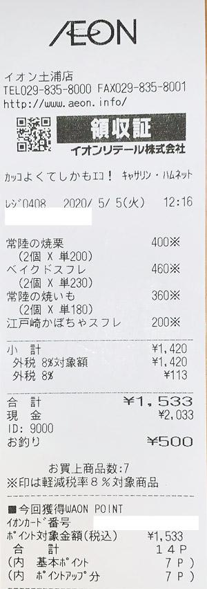 イオン 土浦店 2020/5/5 のレシート