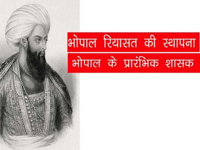 भोपाल रियासत की स्थापना भोपाल रियासत के प्रारंभिक शासक   Bhopal Riyasat Ki Stapna