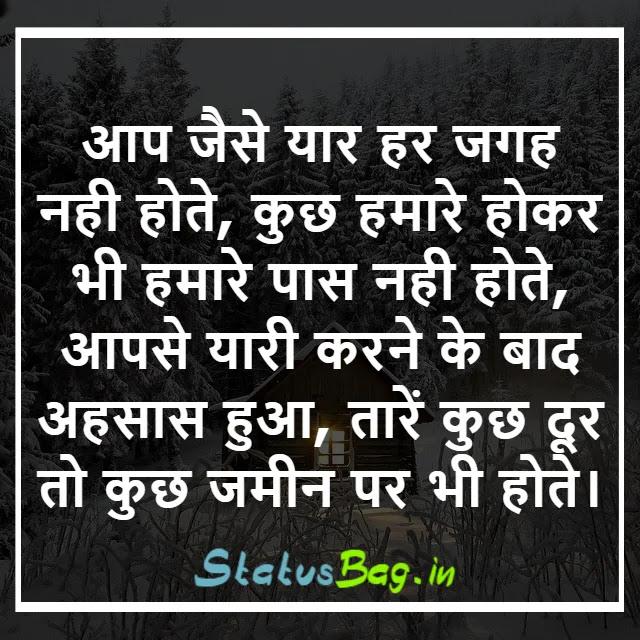Friendship Status Shayari in Hindi