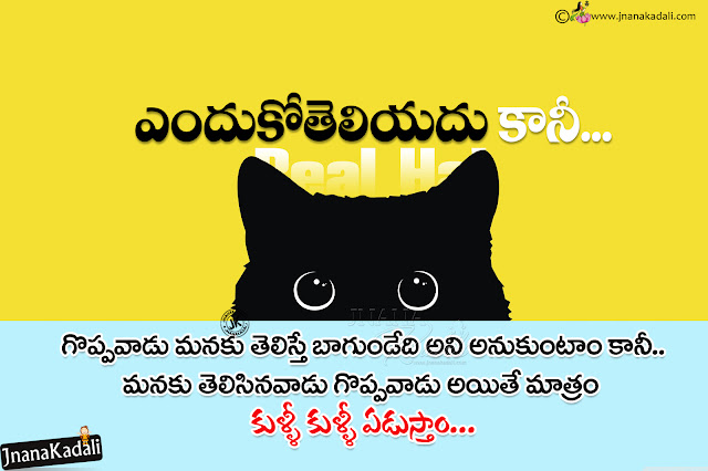 thug life quotes in telugu, real life messages, society thinking about people quotes in telugu