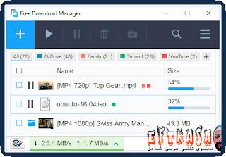 Free Download Manager, تحميل برنامج Free Download Manager للكمبيوتر,برامج,برامج مجانية,تنزيل برنامج,