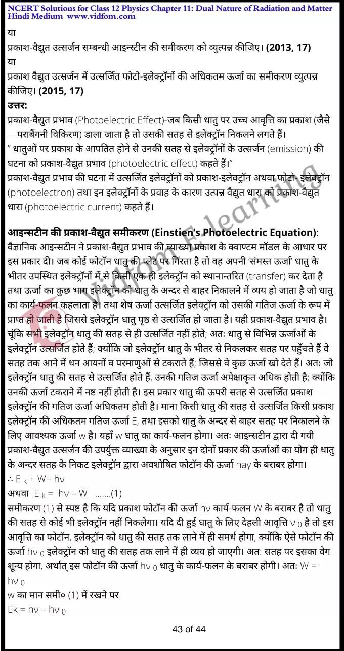 class 12 physics chapter 11 light hindi medium 43