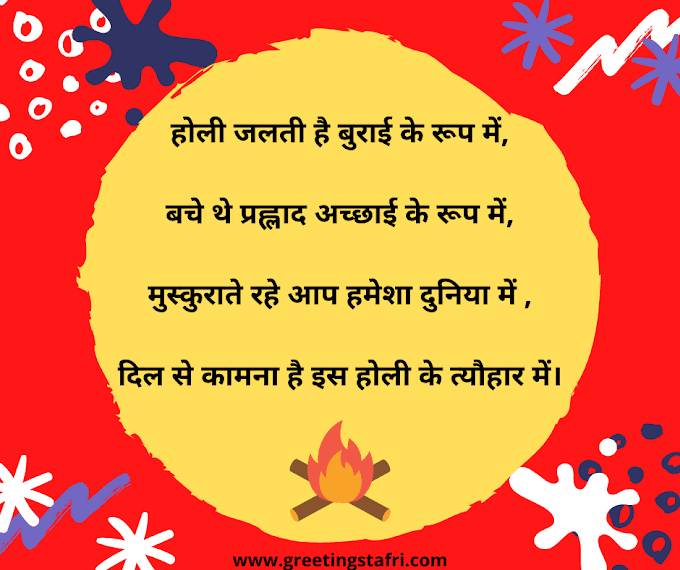 Holi Wishes in Hindi, Holi Shayari, Images, Quotes & SMS