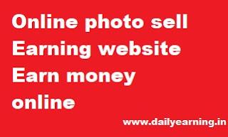 Online photo sell Earning website । Earn money online