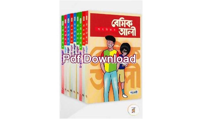 বেসিক আলী সমগ্র PDF Download All - basic ali comics pdf