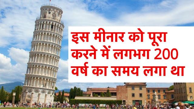 पीसा की झुकी मीनार के बारे में रोचक बातें – Interesting things about Pisa's leaning Tower
