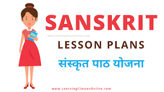 lesson plan for sanskrit class 7, sanskrit lesson plan, lesson plan for sanskrit class 6, sanskrit lesson plan class 10, sanskrit lesson plan class 8, sanskrit lesson plan class 9, b ed lesson plan in sanskrit class 8, lesson plan in sanskrit, sanskrit lesson plan for b.ed, sanskrit lesson plan class 3, sanskrit lesson plan class 5, sanskrit lesson plan class 9 pdf, SANSKRIT LESSON PLANS, lesson plan for sanskrit class 4,Sanskrit Lesson Plans for B.Ed, DELED, BTC and Class 3,4,5,6,7,8,9 and 10 teachers of cbse,ncert,nios,ignou free download pdf