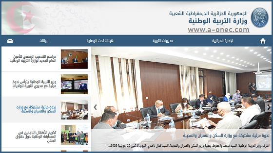 موقع وزارة التربية الوطنية education.gov.dz