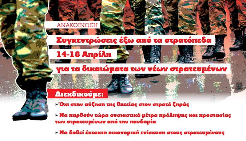 Συγκεντρώσεις και παρεμβάσεις από το ΚΚΕ και την ΚΝΕ έξω από στρατόπεδα της Θράκης για τα δικαιώματα των νέων στρατευμένων