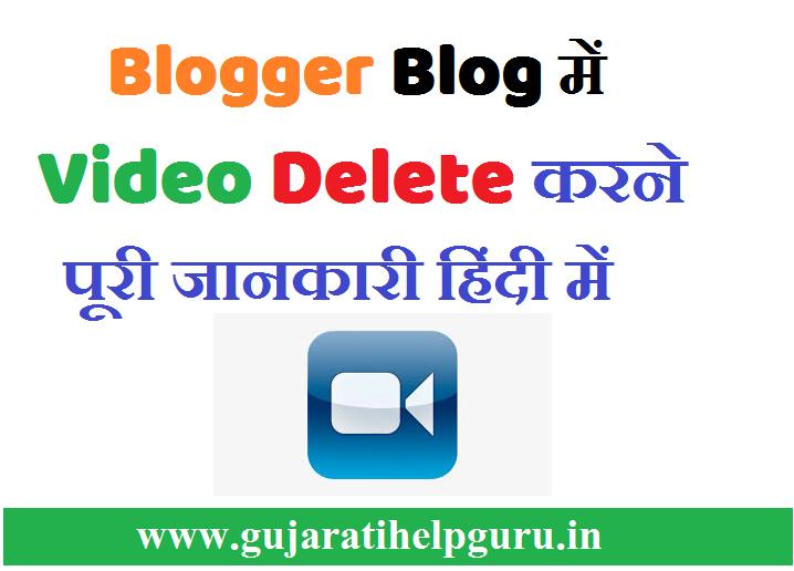 Blogger Blog Me Uploaded Video Delete Karne Ki Puri Janakari 2020