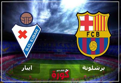 مشاهدة مباراة برشلونة وإيبار بث مباشر اليوم
