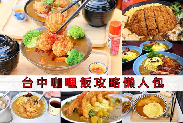 台中咖哩飯攻略