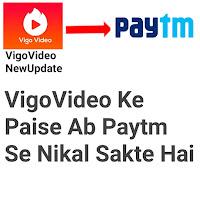 Vigovideo ke Paise Ab Paytm Me Nikal Sakte Hai