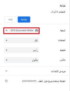كيفية حفظ صفحات الويب كملف PDF