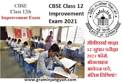 CBSE Class 12 Improvement Exam Online registration 2021: CBSE कक्षा 12 इम्प्रूवमेंट परीक्षा 2021| सीबीएसई कक्षा 12 सुधार परीक्षा 2021 फॉर्म, ऑनलाइन आवेदन करें, अंतिम तिथियां?