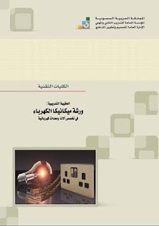 ورشة ميكانيكا الكهرباء pdf