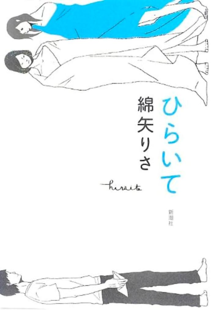 Hiraite novela - Risa Wataya