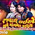 👉🌐Rajavadi Chhiye Ame Manbher Rahiye || Vikram Thakor || New Full Movies 2019 Dwnlolad Now