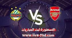 مشاهدة مباراة آرسنال ورابيد فيينا بث مباشر الاسطورة لبث المباريات بتاريخ 03-12-2020 في الدوري الأوروبي