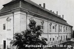 Житловий палац замку 1930-тих рр.