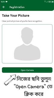 CellFin App Open Camera Option