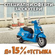 PEUGEOT Разпродажба на мотопеди и скутери Април - Май 2016