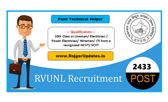RVUNL Recruitment 2018