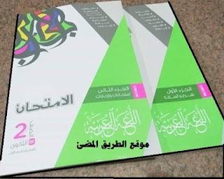 كتاب الامتحان في اللغة العربية للصف الثاني الثانوي بالاجابات النموذجيه نسخة 2020