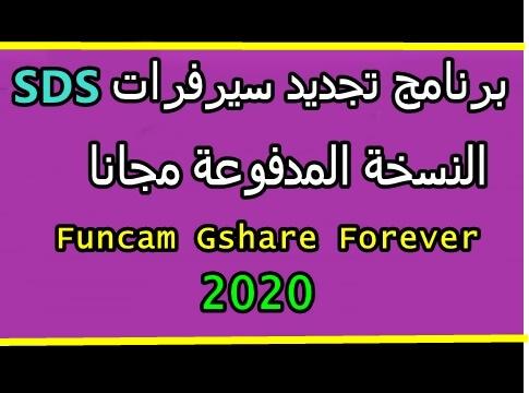 برنامج تجديد السرفرات مجانا Funcam Gshare Forever