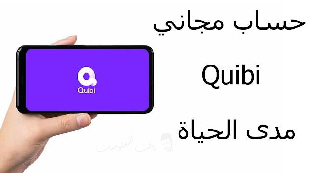 حساب Quibi مجاني مدى الحياة