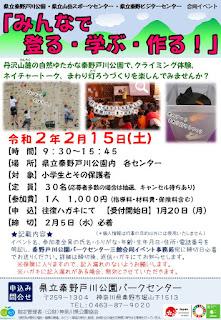 三館合同イベント「みんなで登る・学ぶ・作る」<募集1/20-2/10、開催2/15>