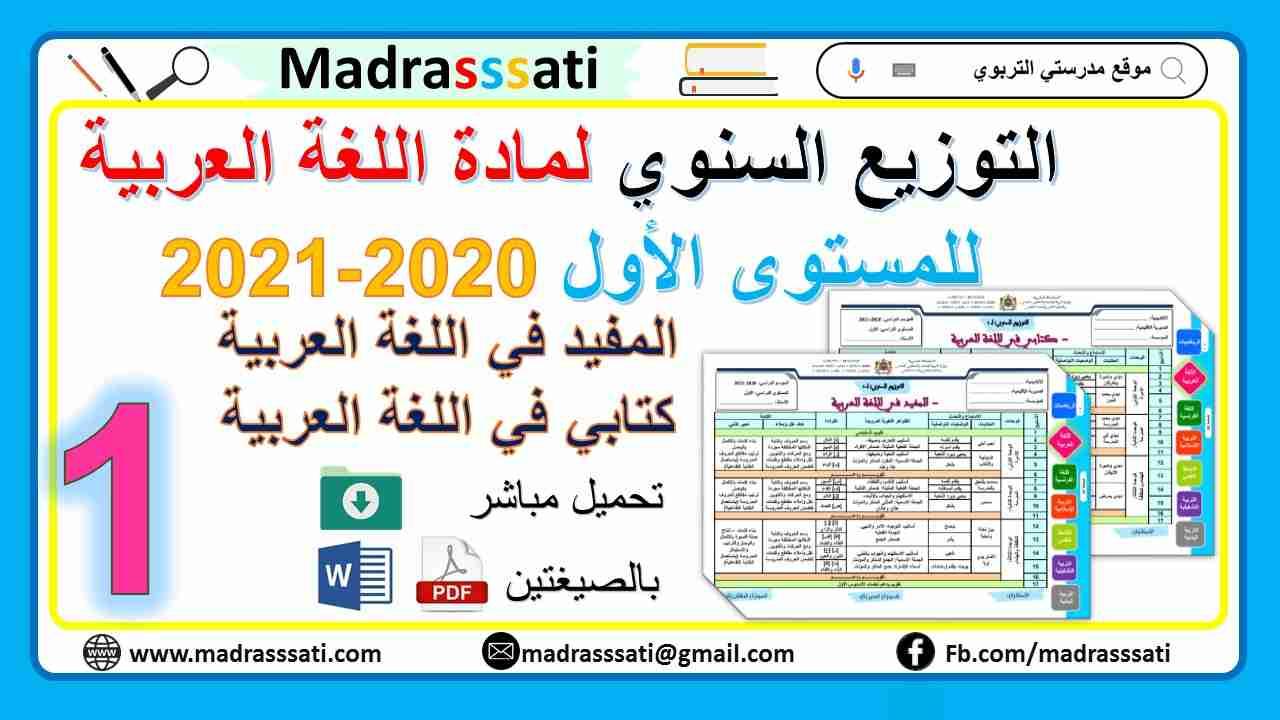 التوازيع السنوية للغة العربية للمستوى الأول ابتدائي word