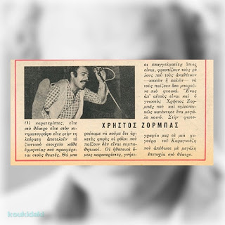 Ο Χρήστος Ζορμπάς σε δημοσίευμα του περιοδικού «Ντομινό» για την ερμηνεία του ως Καραγκιόζης (13/7/1978)