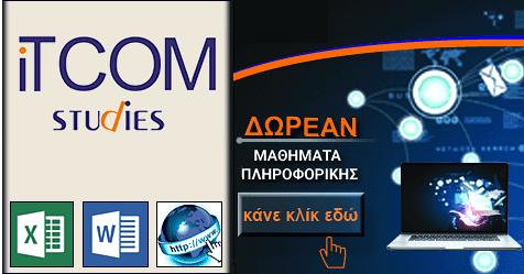 ITCOM - Δωρεάν Εκμάθηση Η/Υ