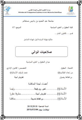 مذكرة ماستر: صلاحيات الوالي PDF