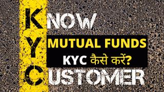 Mutual Funds KYC in Hindi