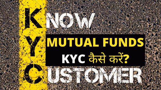 म्यूच्यूअल फण्ड KYC कैसे करें   How to Complete Your Mutual Funds KYC in Hindi