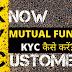 म्यूच्यूअल फण्ड KYC कैसे करें | How to Complete Your Mutual Funds KYC in Hindi
