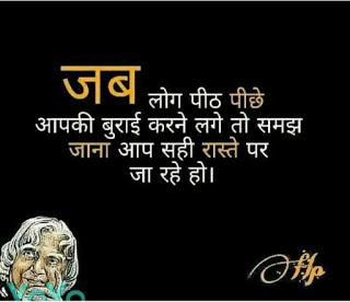hindi suvichar wallpaper7